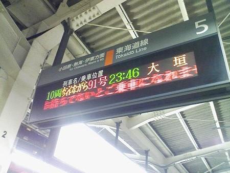 080807-横浜駅 (1)