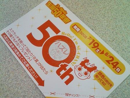 080809-すがきや (2)
