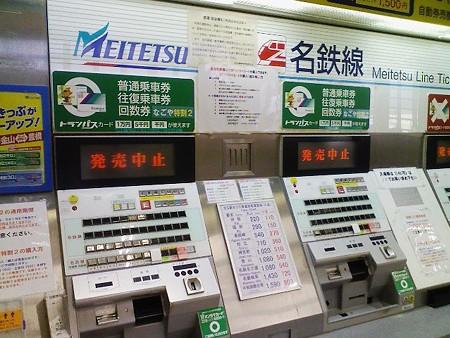 080829-名鉄 豊橋駅