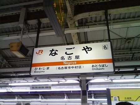 080829-名駅在来線