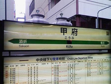 080908-甲府駅