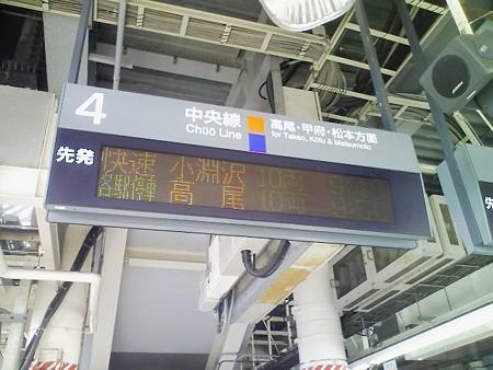 081018-八王子駅表示 (1)