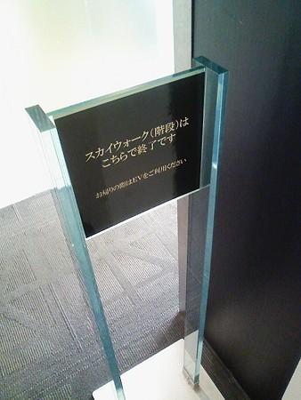 081027-テレビ塔 階段 (22)