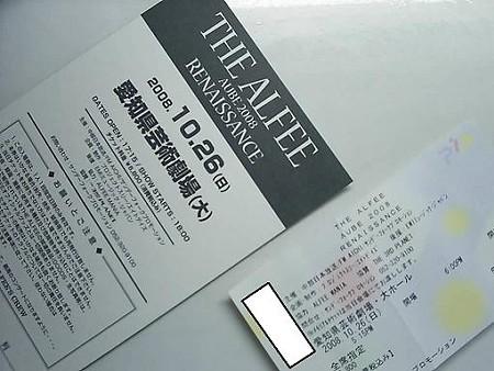 081026-愛芸プレチケ