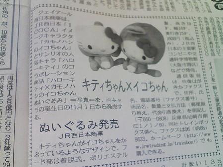 081030-キ<br />ティーとイコちゃん