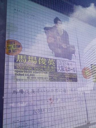 081223-城ホール ポスター