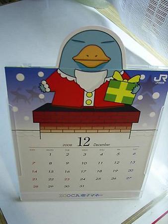 イコちゃんカレンダー (1)