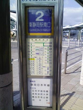 090104-東静岡駅バス停 (1)