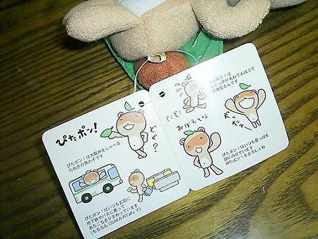 ぴたポン!ぬいぐるみ (4)