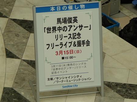 090315-噴水広場立て看板 (1)