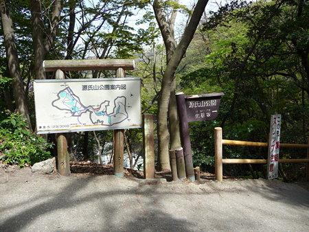 090403-源氏山と化粧坂