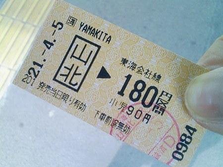090405-山北駅きっぷ