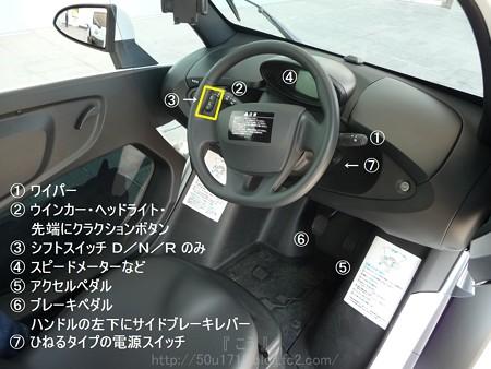 140414-チョイモビ 内 (2)改