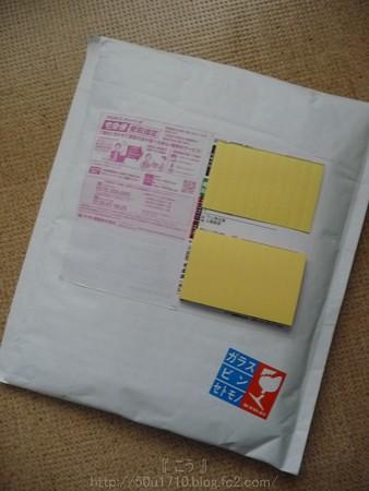 140426-THE ALFEE PM特典DVD2 (1)