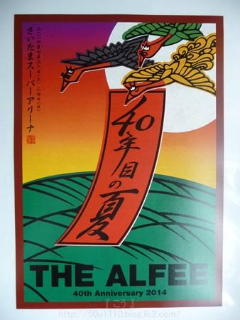 140625‐THE ALFEE 春ツアー@相模大野 (2)