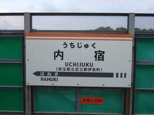 駅名標 内宿