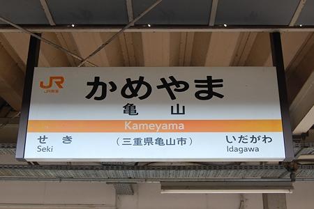 駅名標 亀山(JR東海)