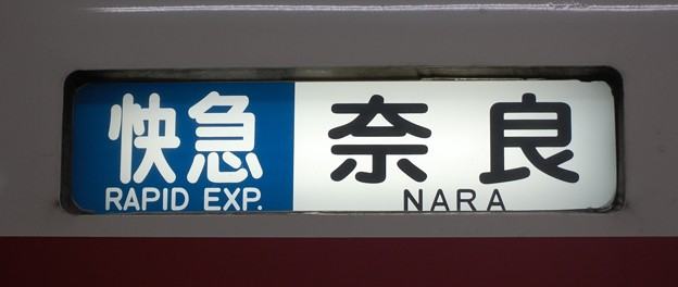 Photos: 近鉄通勤車行先 快速急行奈良