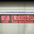 写真: 京成3000形行先 普通芝山千代田