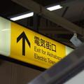 写真: Akihabara Electric Town