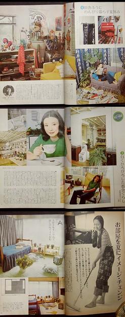 私の部屋 服装編集 秋の号 1972年,模様替え,拡大