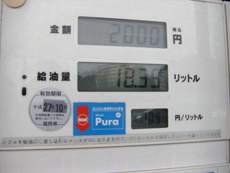 ハイオク2000円分