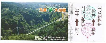 九重夢大吊橋切符