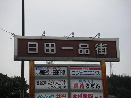 日田一品街