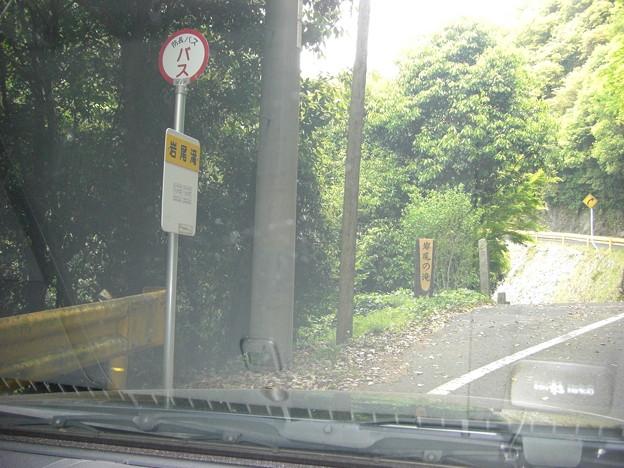写真: 岩尾の滝バス停