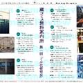 Photos: 第一回 蔵コミュ無料案内所(2/2)