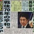 Photos: 戦争想定の首相のアタマ異常だ 日刊ゲンダイ20140527