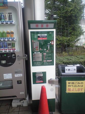 大岡山東急ストア 駐輪場精算機