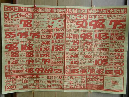 @ビッグヨーサン 町田小山店・・・チラシ・表