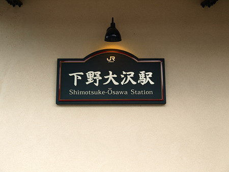 下野大沢駅27