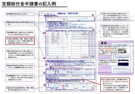 定額給付金申請書(記入例)
