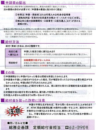 定額給付金申請書(記入例3)