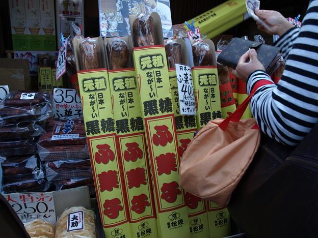 日本一でかい「ふ菓子」