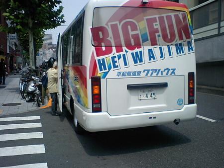 平和島温泉 クアハウス 送迎バス
