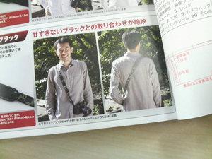 馬鹿面 @ デジタルカメラマガジン 2008年12月号