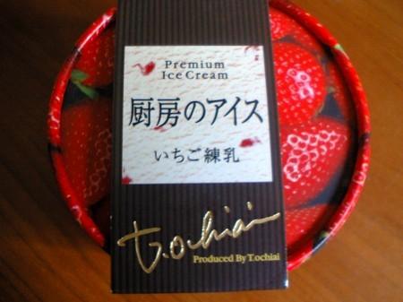 厨房のアイス いちご練乳(1)