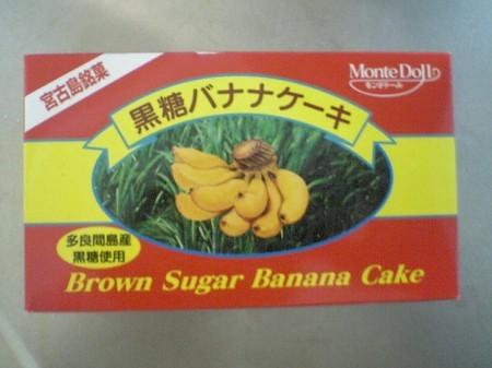 沖縄 宮古島 モンテドール 黒糖バナナケーキ