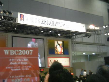 東京ビックサイト WBC2007