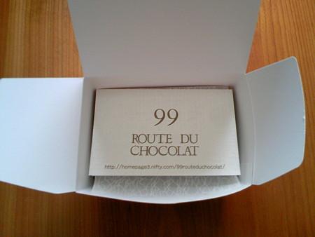 99 ルートデュショコラ(2)