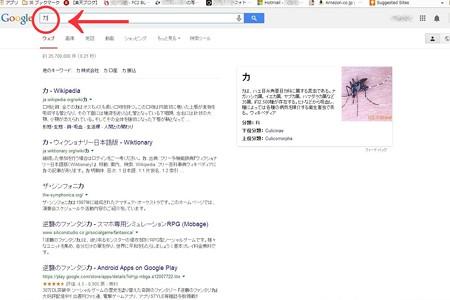 2014.06.08 原子力規制委員会HP 「か」表記コピペ検索=か