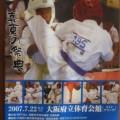Photos: 全日本ジュニア空手道選手権大会