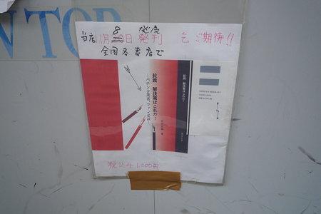 P1010620