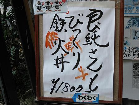 びっくり鉄火丼 (1)