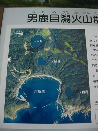 男鹿尾半島 (92)