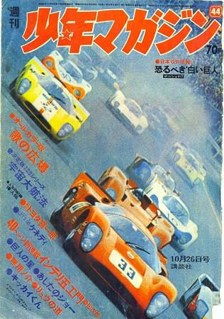 weekly_mag_1969_001