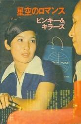 週刊少年マガジン1969年 small 014